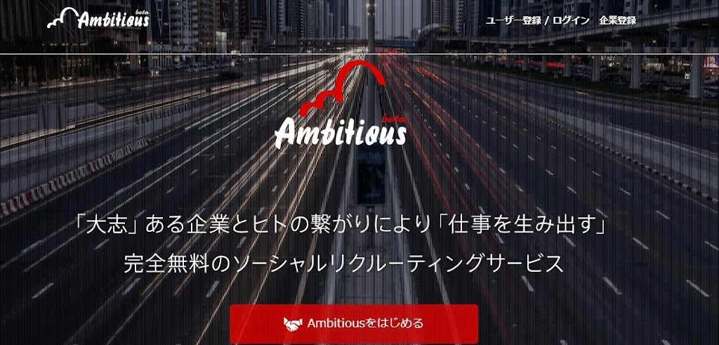 日本人力平台Ambitious,幫成立五年內的新創公司找夥伴