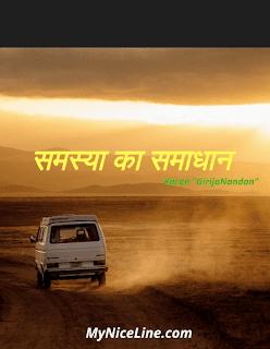 समस्या और समाधान पर कहानी, समस्या का समाधान क्या है, हर समस्या का समाधान व हल कैसे करे कहानी problem solution moral story in hindi, solution of problem in hindi