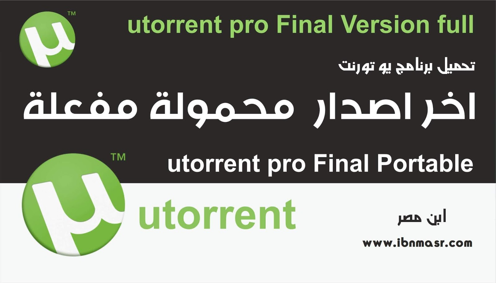 Download Arabic uTorrent 2019
