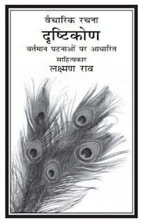 drishtikon by author laxman rao