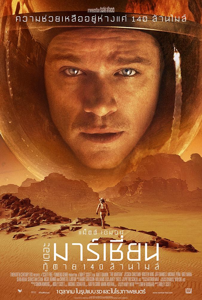 """The Martian เดอะ มาร์เชี่ยน กู้ตาย 140 ล้านไมล์"""
