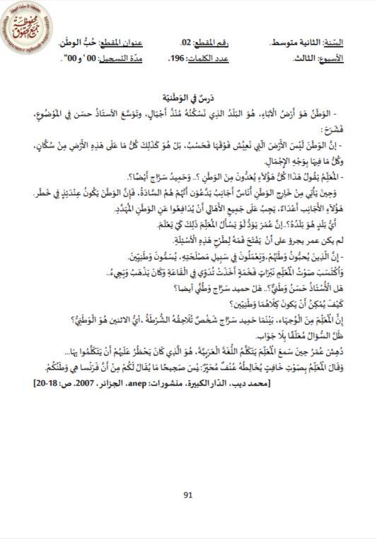 تحضير نص درس في الوطنية اللغة العربية للسنة الثانية متوسط - الجيل الثاني