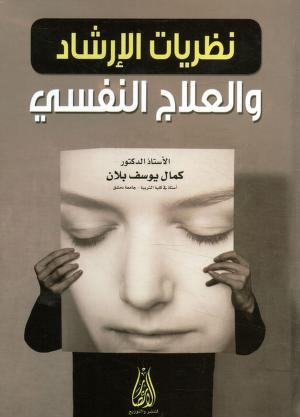 كتاب نظريات الإرشاد والعلاج النفسي باترسون