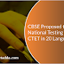 CBSE Proposed to Set up National Testing Agency | CTET in 20 Languages