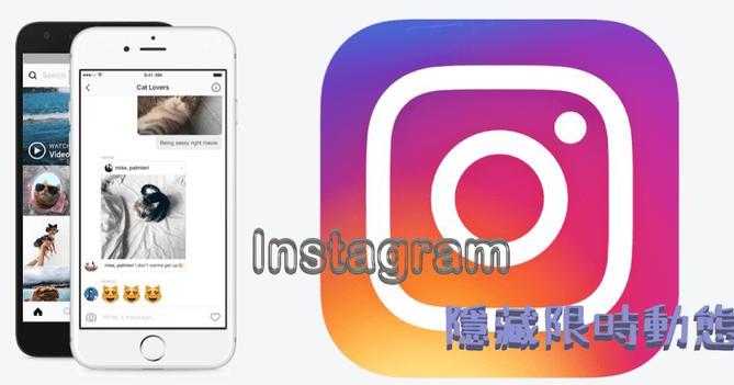如何隱藏 Instagram 限時動態?使用噤聲(Mute)遮蔽某人和設置隱藏名單 - 逍遙の窩