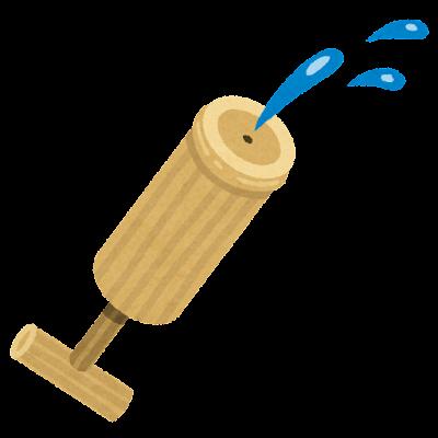 竹の水鉄砲のイラスト