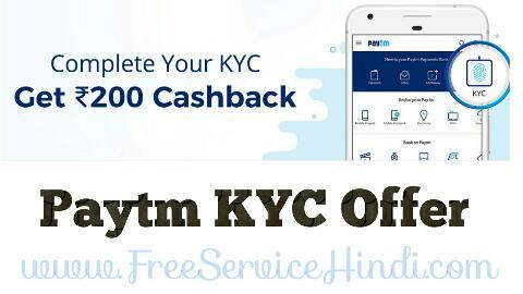 Paytm KYC Offer, Get ₹200 Cashback  - FreeServiceHindi com