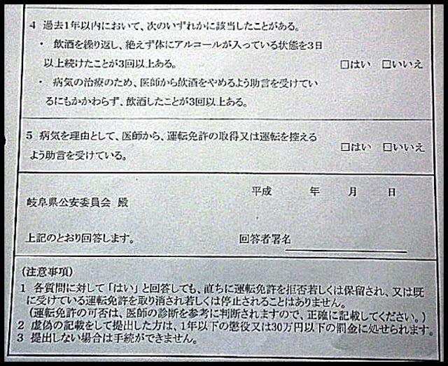 免許更新質問表画像2