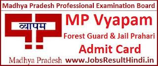 MP Vyapam Forest Guard Admit Card 2017
