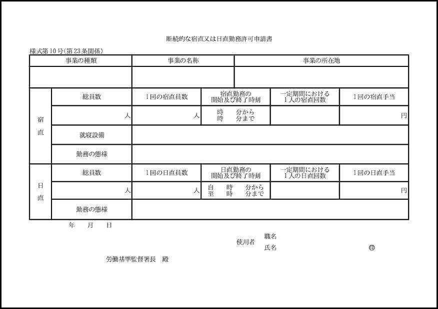 断続的な宿直又は日直勤務許可申請書 008