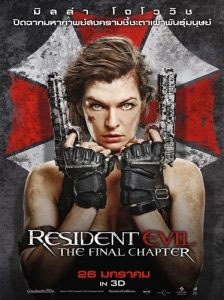 Resident Evil 6: The Final Chapter (2017) ผีชีวะ 6 อวสานผีชีวะ ซูมV.2 ชัดมาก พากย์ไทย