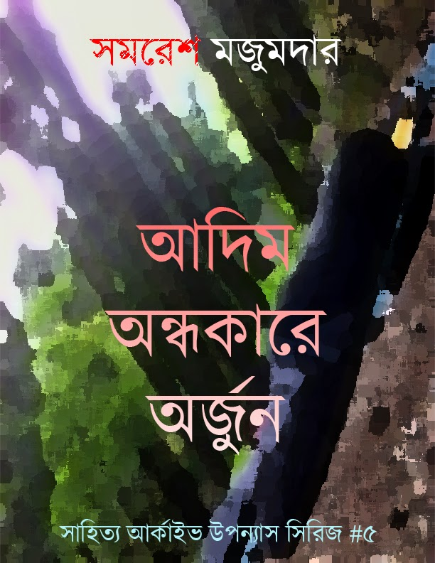 Aadim Andhokare Arjun by Samaresh Majumdar