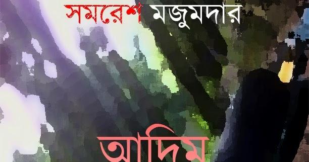 Upanishad In Bengali Pdf / Elder Scrolls Skyrim Library Beast
