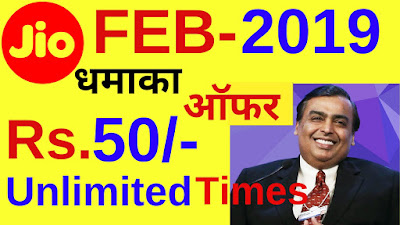 Jio Free Recharge Rs.50 Unlimited