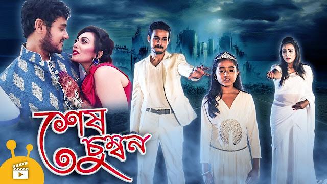 Shesh Chumbon (2017) Bangla Movie Full HDRip 720p
