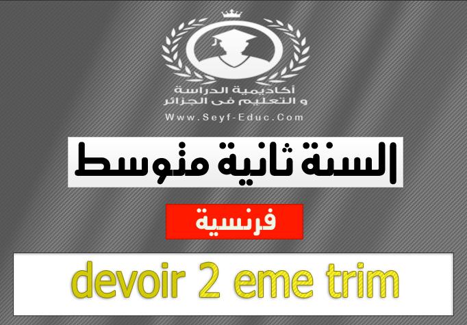 Devoir surveillance N 02 - لغة فرنسية ثانية متوسط