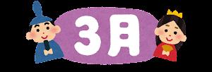 3月のタイトル文字