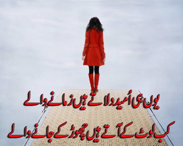 Urdu Poetry Download