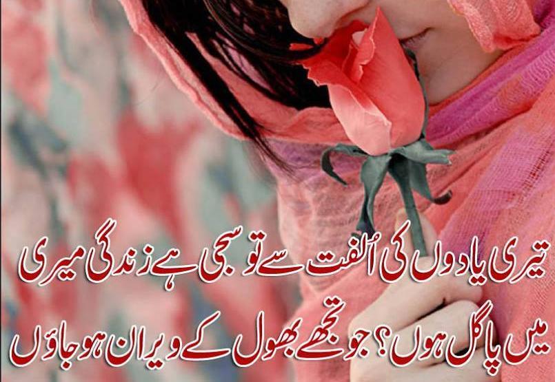 shayari urdu image: shayari urdu love images 2017