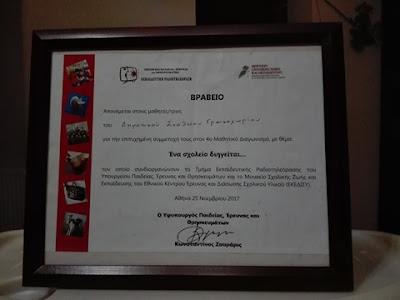 Η βράβευση του Δημοτικού Σχολείου Γραικοχωρίου στον 4ο Διεθνή Μαθητικό Διαγωνισμό (+ΒΙΝΤΕΟ)