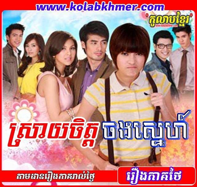 Sray Chit Chong Sne