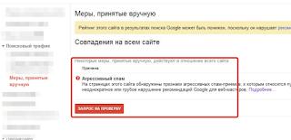 Как проверить б/у домен на санкции в Google