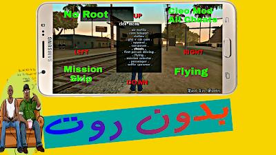 بدون روت طريقة تنزيل قائمة الغش في GTA SA و اضافة جميع المودات