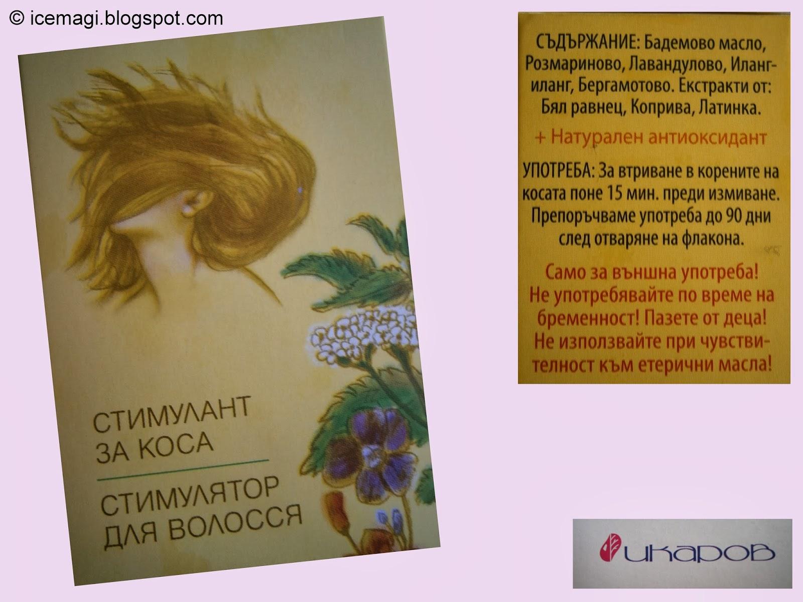 Икаров стимулант за коса