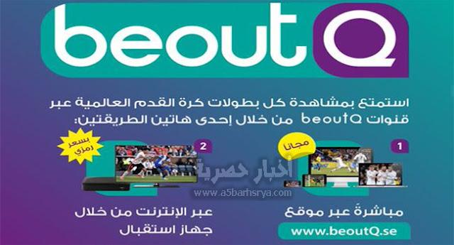 تعرف علي عروض رسيفر قنوات BeOutQ بدون انترنت #قنوات_BeOutQ_بدون_انترنت احدث عروض قنوات beoutq se بدون انترنت على تويتر