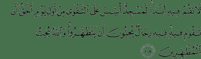 Surat At Taubah Ayat 108