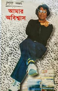 Amar Obiswas by Humayun Azad