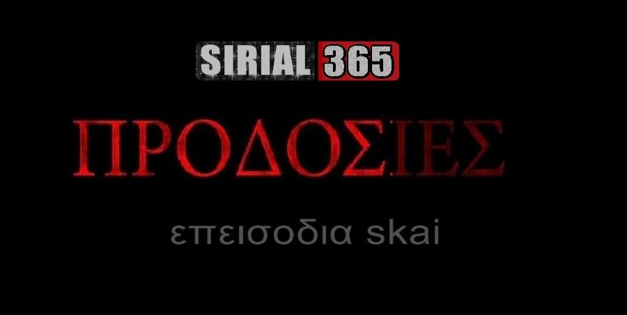 ΠΡΟΔΟΣΙΕΣ ΕΠΕΙΣΟΔΙΑ 7