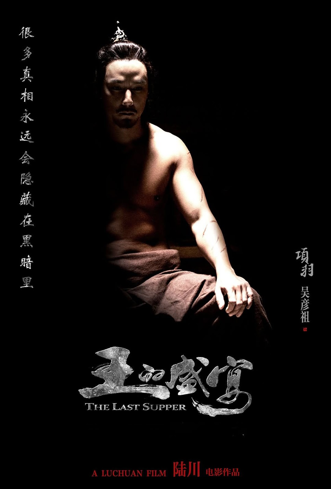 Daniel Wu as Xiang Yu