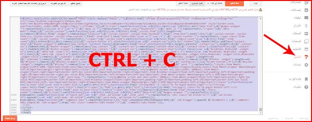 بلوجر تمنح بروتوكول HTTPS  للدومينات المجانية سارع بتفعيله الان Image4