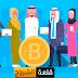 افضل موقع لشراء العملات الالكترونية في الدول العربية 2019