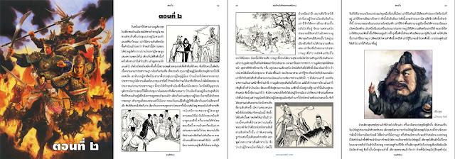 ตัวอย่างหนังสือสามก๊ก ฉบับ เจ้าพระยาพระคลัง(หน) โดย สามก๊กวิทยา