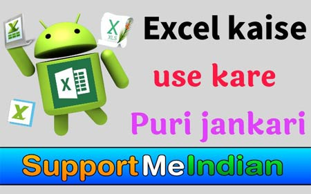 Excel kaise use kare