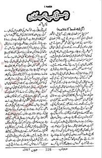 Dhal gaya hijar ka din by Nadia Ahmed Episode 5 Online Reading