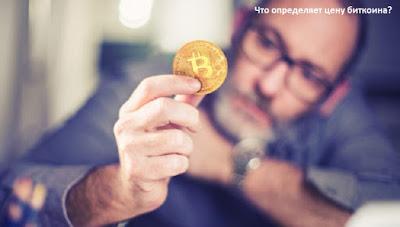 Что определяет цену биткоина?