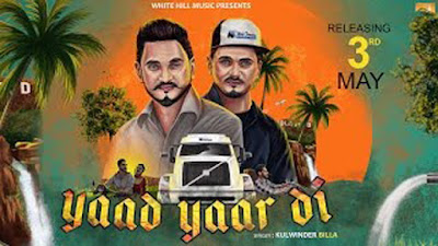 Yaad Yaar Di Lyrics - Kulwinder Billa | White Hill Music | Latest Punjabi Songs 2017