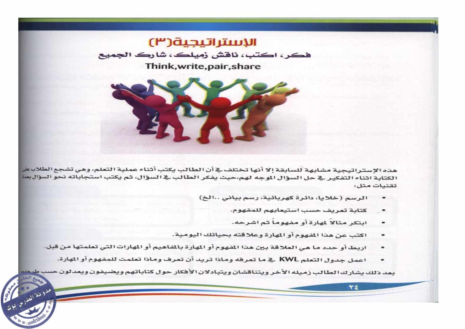 تحميل كتاب التعلم الذاتي pdf