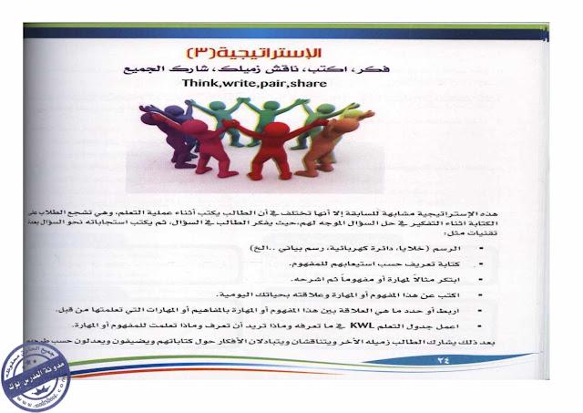 تحميل كتاب 101 استراتيجية في التعلم النشط برابط مباشر