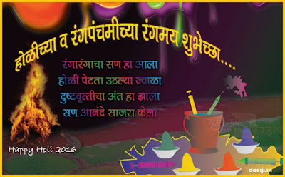 happy holi quotes in panjabi