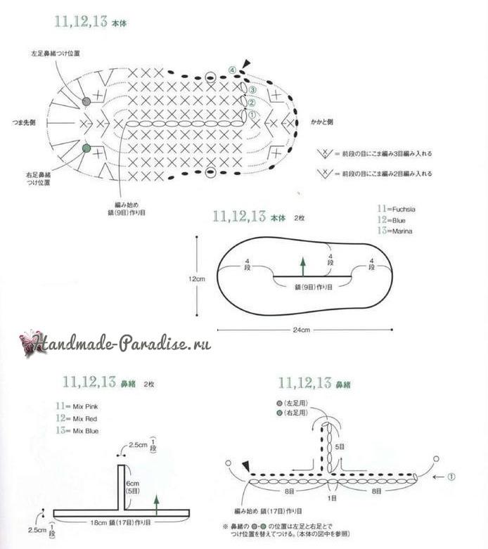 Схема вязания детских сланцев (1)