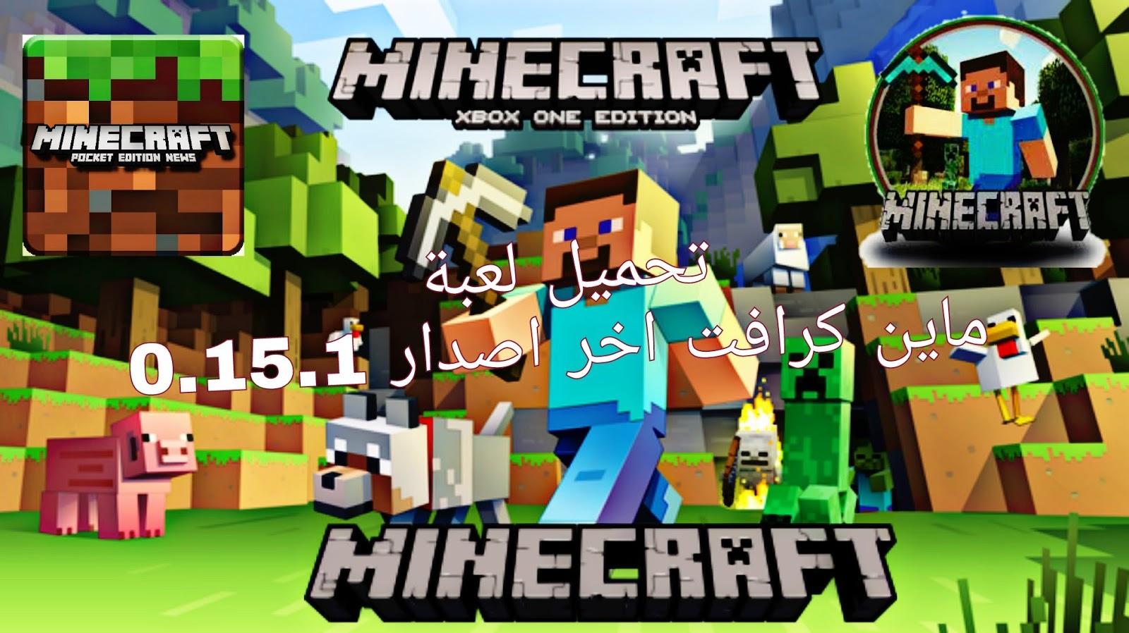 لعبة Minecraft: Pocket Edition v1 2 0 81 مهكرة كاملة للاندرويد (اخر