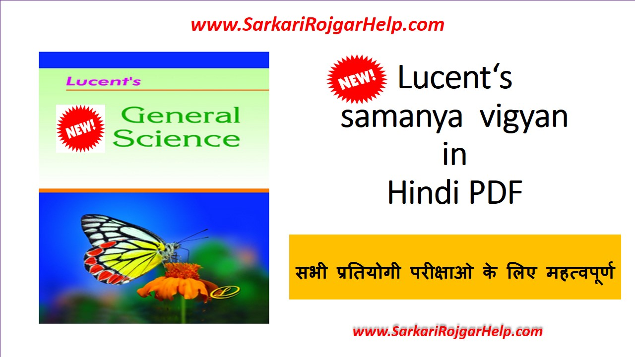 New 2019] Lucent's General Science Book in hindi PDF