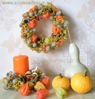 Флористическая композиция из природных материалов - венок из сухоцветов, подсвечник из сухоцветов, декоративные тыквы