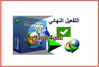 internet download manager تحميل و تثبيت و تفعل مدى الحياة