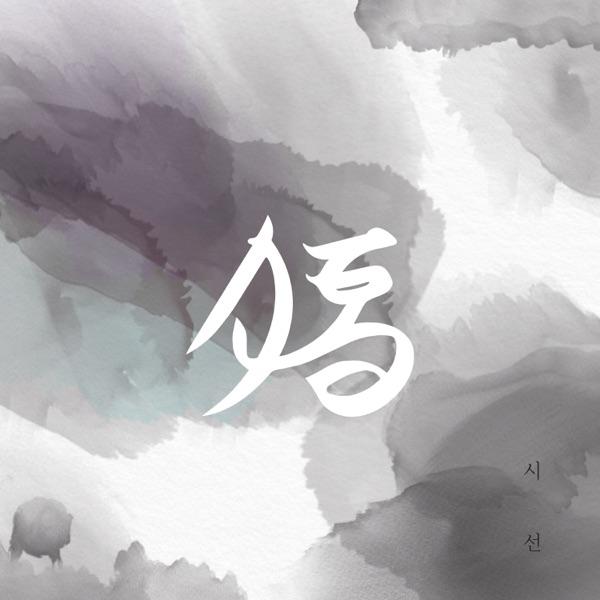 Sotong – Image – EP