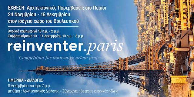 Έκθεση αρχιτεκτονικής «reinventer.paris» στο Ναύπλιο